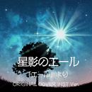 星影のエール 「エール」ORIGINAL COVER INST Ver./NIYARI計画