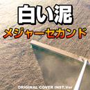 白い泥 アニメ「メジャーセカンド」ORIGINAL COVER INST Ver./NIYARI計画