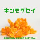 キンモクセイ ORIGINAL COVER INST Ver./NIYARI計画