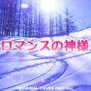 ロマンスの神様 ORIGINAL COVER INST Ver./NIYARI計画