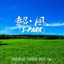 超・風 「S-PARK」ORIGINAL COVER INST Ver./NIYARI計画
