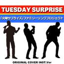 TUESDAY SURPRISE 「火曜サプライズ」ファミリーソングプロジェクト ORIGINAL COVER INST Ver./NIYARI計画