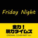 Friday Night 『全力!脱力タイムズ』ORIGINAL COVER INST Ver./NIYARI計画
