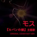『ルパンの娘』モス ORIGINAL COVER INST Ver./NIYARI計画