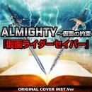 『仮面ライダーセイバー』 ALMIGHTY~仮面の約束 ORIGINAL COVER INST Ver./NIYARI計画