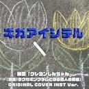 ギガアイシテル 映画『クレヨンしんちゃん 激突!ラクガキングダムとほぼ四人の勇者』ORIGINAL COVER INST Ver./NIYARI計画