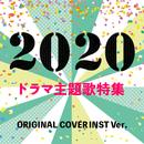 ドラマ主題歌 2020 ORIGINAL COVER INST Ver./NIYARI計画