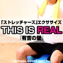 「ストレッチャーズ」エクササイズ THIS IS REAL『有吉の壁』ORIGINAL COVER INST Ver./NIYARI計画