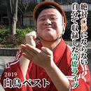 豆腐屋ジョニー/三遊亭白鳥