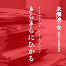 『未解決の女 警視庁文書捜査官』きらきらにひかる ORIGINAL COVER INST Ver./NIYARI計画