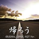 帰ろう ORIGINAL COVER INST Ver./NIYARI計画