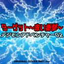 デジモンアドベンチャー02  ターゲット~赤い衝撃~ ORIGINAL COVER INST Ver./NIYARI計画