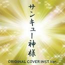 サンキュー神様 ORIGINAL COVER INST Ver./NIYARI計画