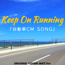 Keep On Running 自動車CM SONG ORIGINAL COVER INST Ver./NIYARI計画