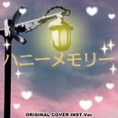 ハニーメモリー ORIGINAL COVER INST Ver./NIYARI計画