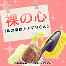裸の心 『私の家政夫ナギサさん』 ORIGINAL COVER INST Ver./NIYARI計画
