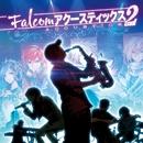 [ハイレゾ] Falcom アクースティックス 2/Falcom Sound Team jdk
