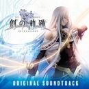 英雄伝説 創の軌跡 オリジナルサウンドトラック/Falcom Sound Team jdk