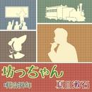 坊っちゃん/夏目漱石