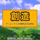 創造 ゲームソフト35周年記念SONG ORIGINAL COVER INST Ver./NIYARI計画