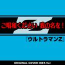 ご唱和ください 我の名を! 『ウルトラマンZ』ORIGINAL COVER INST Ver./NIYARI計画