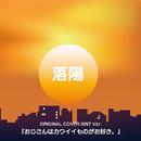 落陽 『おじさんはカワイイものがお好き。』ORIGINAL COVER INST Ver./NIYARI計画