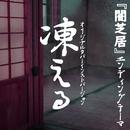凍える 闇芝居エンディングテーマ オリジナルカバーインストバージョン/NIYARI計画