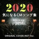 2020 気になるCMソング集 ORIGINAL COVER INST Ver./NIYARI計画