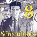 孤独のグルメ Season8 O.S.T./THE SCREEN TONES