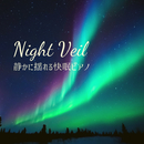 Night Veil -静かに揺れる快眠ピアノ/Relax α Wave