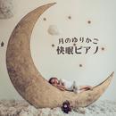 月のゆりかご快眠ピアノ/Relax α Wave
