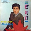 南国人作曲集~百年/Various Artists