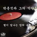 朴椿石と彼の楽団~星が輝く夜のブルース/Various Artists