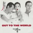 韓国映画「外の世界へ」(オリジナルサウンドトラック)/Various Artists