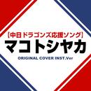 マコトシヤカ 中日ドラゴンズ応援ソング ORIGINAL COVER INST Ver./NIYARI計画