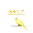カナリヤ ORIGINAL COVER INST Ver./NIYARI計画