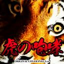 虎の咆哮 ORIGINAL COVER INST Ver./NIYARI計画