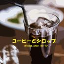 コーヒーとシロップ  ORIGINAL COVER INST Ver./NIYARI計画