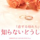 「恋する母たち」知らないどうし  ORIGINAL COVER INST Ver./NIYARI計画