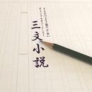 三文小説  35歳の少女 ORIGINAL COVER INST Ver./NIYARI計画