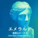 エメラルド 危険なビーナス ORIGINAL COVER INST Ver./NIYARI計画