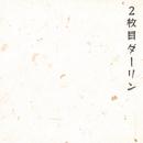 2枚目ダーリン/Vogus Image
