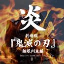 炎 劇場版 鬼滅の刃 無限列車編 Creaters cover inst ver./点音源