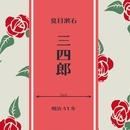 三四郎 夏目漱石(AI音声による朗読)頭出しに便利なチャプタ―分け/夏目漱石