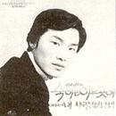 ラウン作曲集~スギはどこに/Various Artists