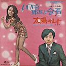 朴椿石作曲集~僕の胸に迫る悲しみ/Various Artists