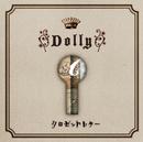 クロゼットレター/Dolly