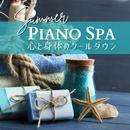 心と身体のクールダウン - 夏のピアノスパ/Relax α Wave
