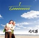 1/6000000000 feat.C&K/九州男