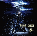 雪月花 -The end of silence- / 斬~ZAN~/GACKT
